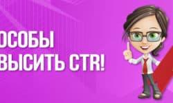 Повышаем CTR