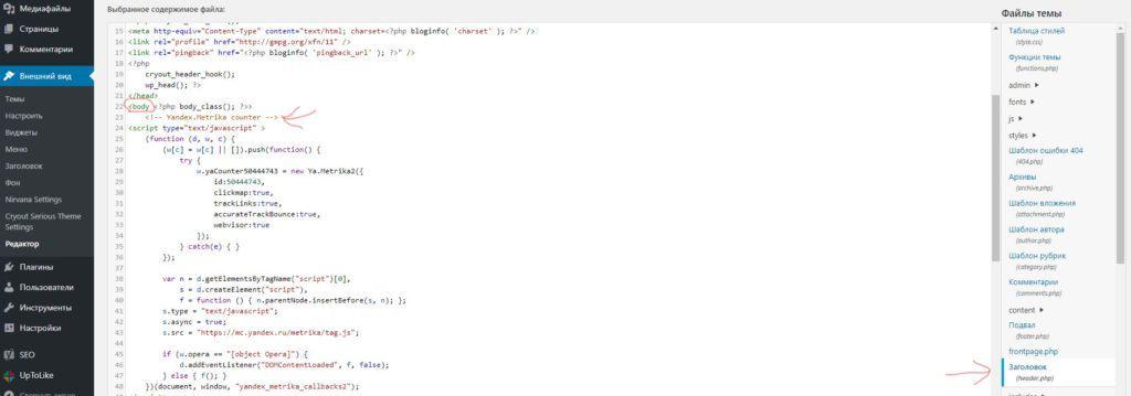 """Тег Body обведен, левая стрелка указывает на код метрики, правая на выбранный файл""""header.php"""""""