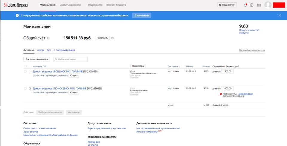 Личный кабинет Яндекс Директа