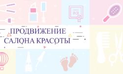 Оффлайн и онлайн способы продвижения салона красоты