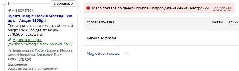 """Вот так выглядит статус """"мало показов"""" в личном кабинете Яндекс Директа"""
