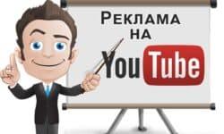 Заказать рекламу на Youtube