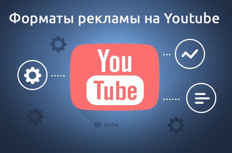 Форматы размещения на youtube