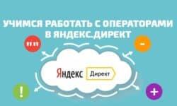 Операторы ключевых слов Яндекс Директ