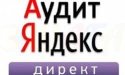 Аудит Яндекс.Директа: что дает и зачем нужен?