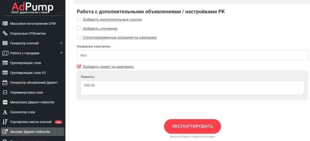 Перенос рекламной кампании из Яндекс Директа в Google Ads