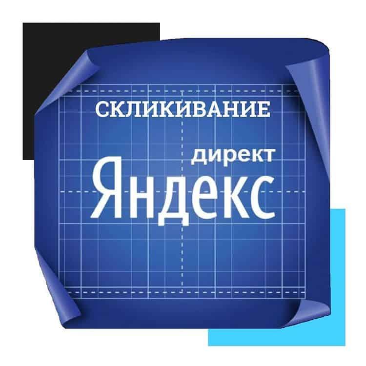 Фрод - скликивания в Яндекс Директ