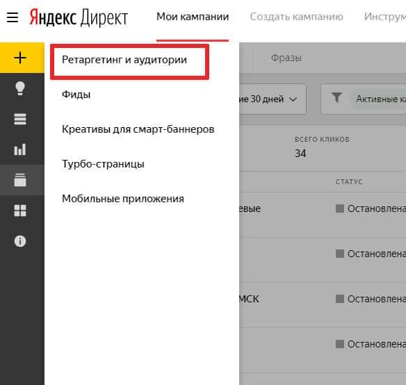 Ретаргетинг и аудитории в новом интерфейсе Яндекс Директа