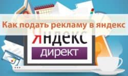 Как подать рекламу в Яндекс