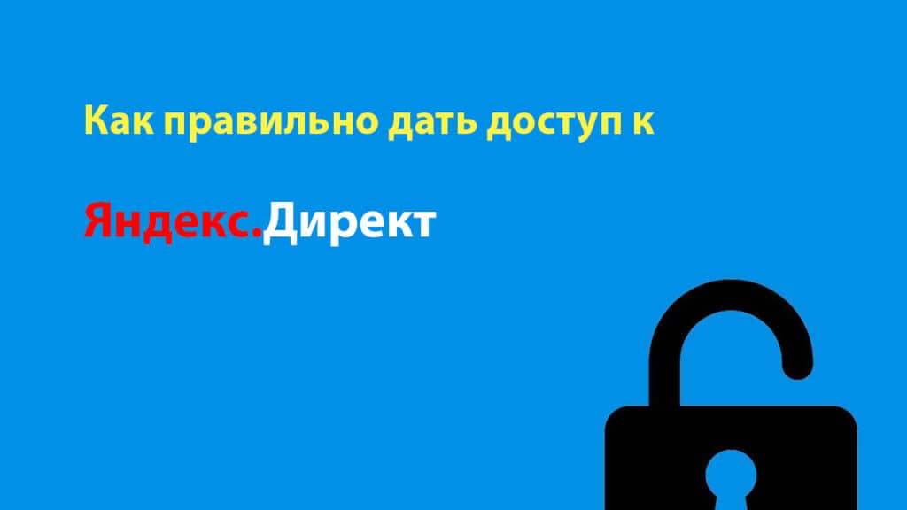 Предоставляем гостевой доступ к Яндекс Директ
