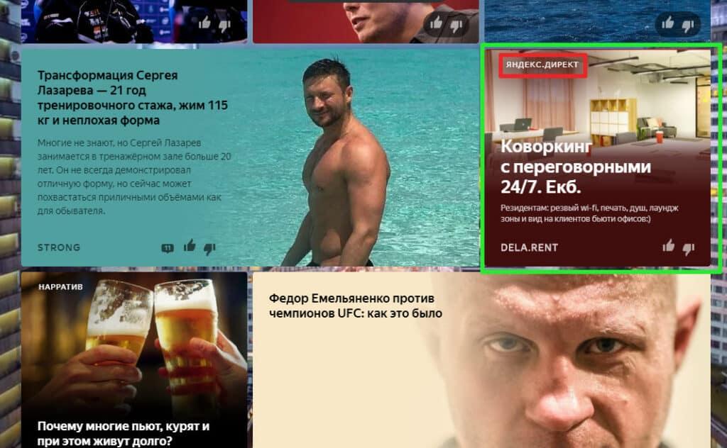 """Зеленым я выделил рекламное объявление в Яндекс Дзен. На такой рекламе всегда есть пометка """"ЯНДЕКС.ДИРЕКТ"""", выделил красным"""