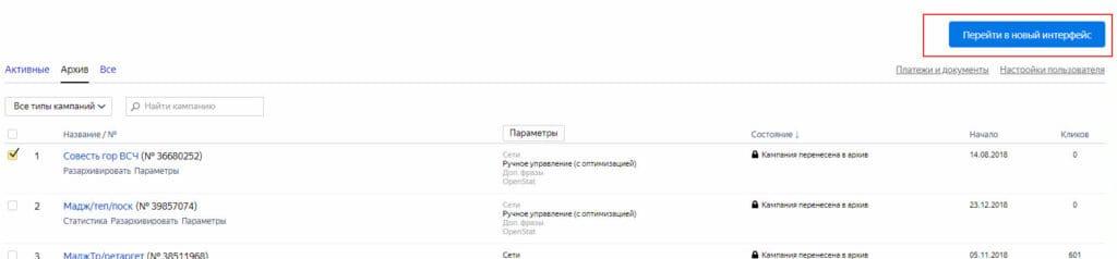Как удалить рекламную кампанию в Яндекс Директ