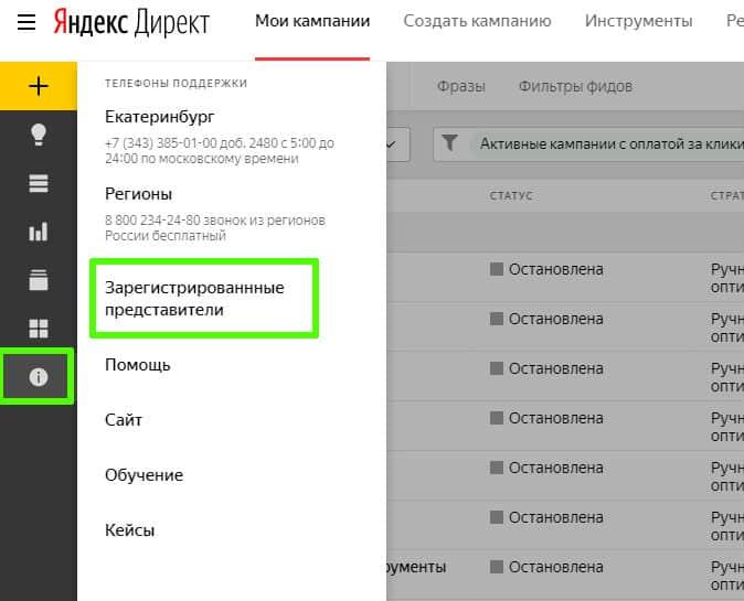 """так выглядит вкладка """"зарегистрированные представители"""" в новом интерфейсе яндекса"""
