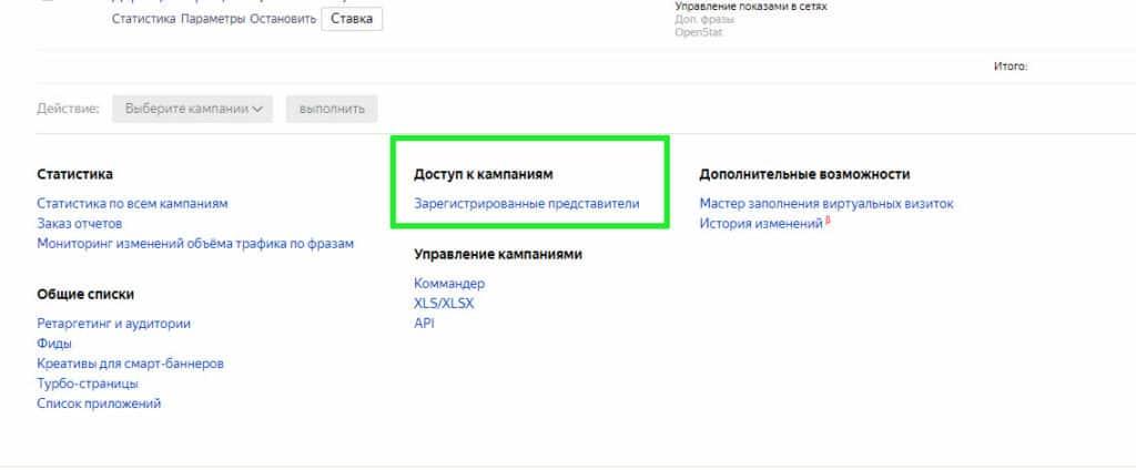 Доступ к кампаниям через старый интерфейс директа