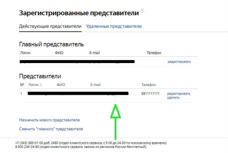 Зарегистрированный представитель в личном кабинете директа