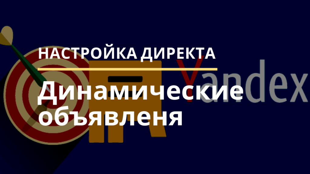 Динамические объявления в Яндекс Директ