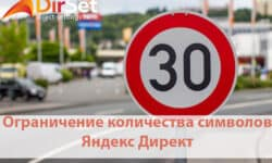 Ограничения по символам в Яндекс Директ