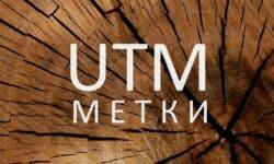 UTM-метки и их роль в рекламной кампании