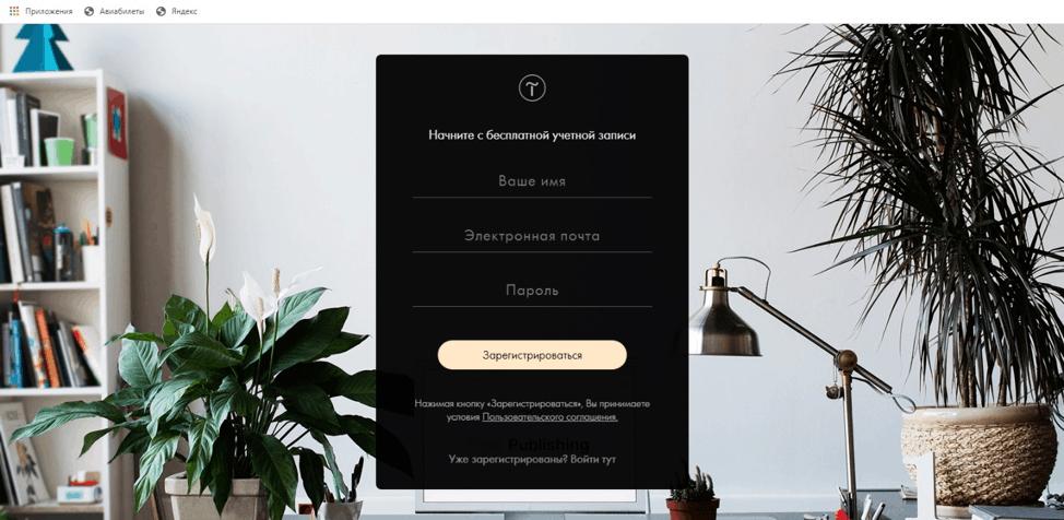 Создаем бесплатный сайт на Тильде
