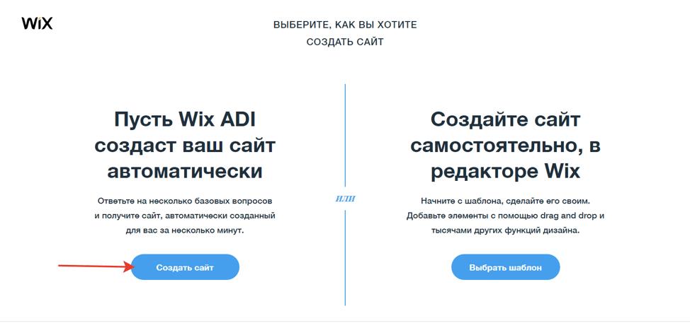 Выбираем создать сайт автоматически