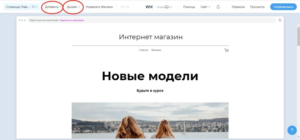 Редактор Wix
