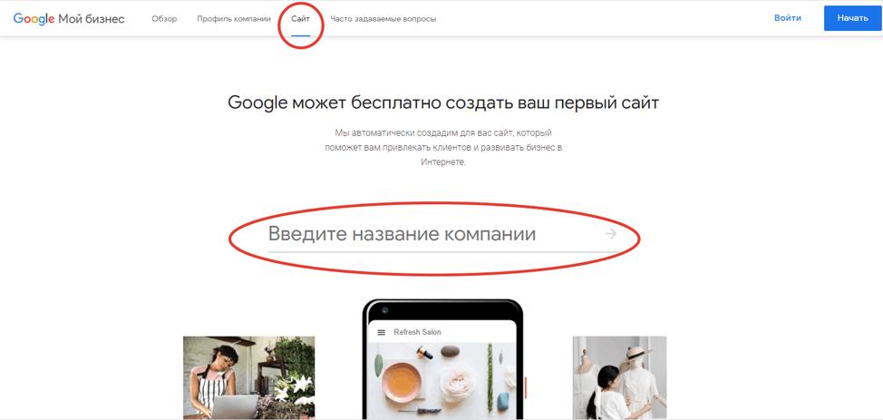Вводим название в Гугл Бизнесе