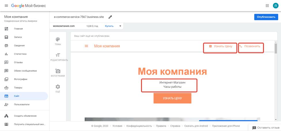 Скрин конструктор сайтов в Гугл бизнесе
