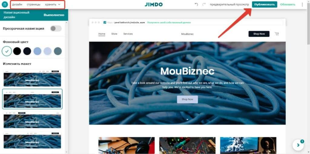 Добавляем страницы и редактируем сайт на Jimdo
