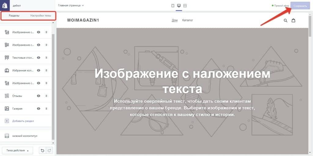 Изменяем тему и сохраняем сайт на Shopify