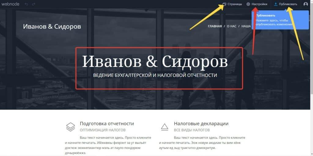 Настраиваем и публикуем сайт на Webnode