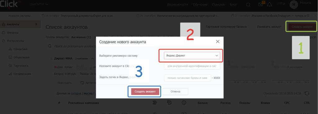 Как правильно зарегистрироваться в Яндекс Директ