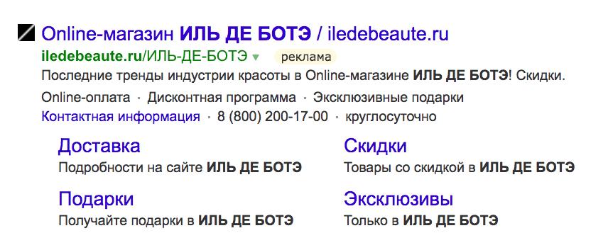 Расширенный вид объявления в яндекс директ