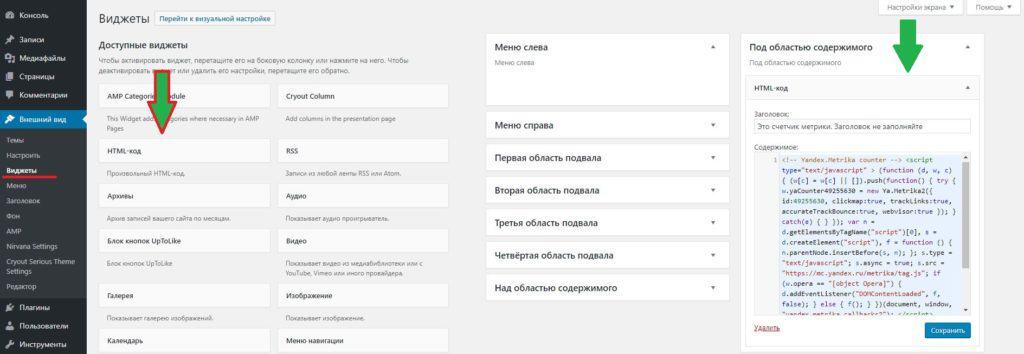 5 урок настройки Яндекс Директ - Подключаем счетчик метрики