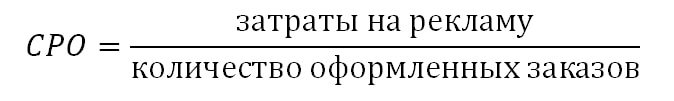 формула расчета CPO