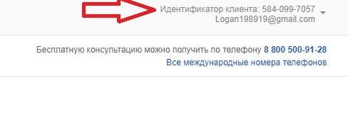 Идентификатор клиенты гугл рекламы