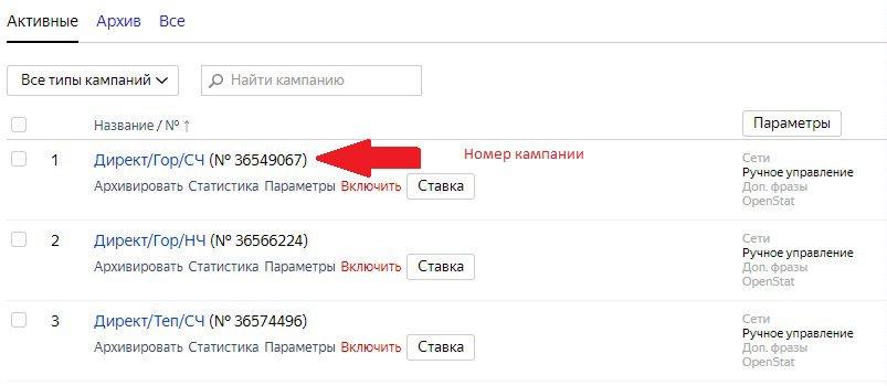 Номер кампании Яндекс Директ